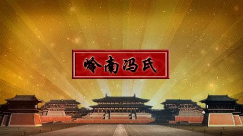 百家讲坛20181126,于赓哲,大唐开国(下部)13 岭南冯氏