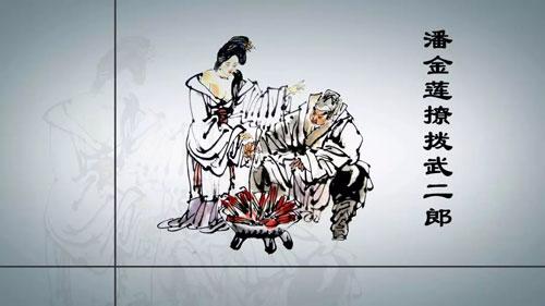 百家讲坛20181201,潘金莲的饭局,水浒智慧4,梁山能人启示录
