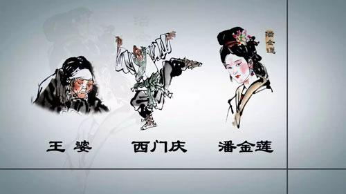 百家讲坛20181202,王婆婆的四碗茶,水浒智慧4,梁山能人启示录