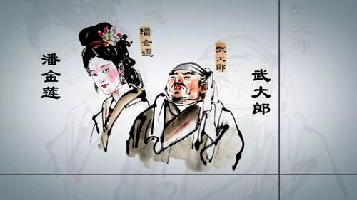 百家讲坛20181203,赵玉平,水浒智慧4,第4集,武大郎的出路