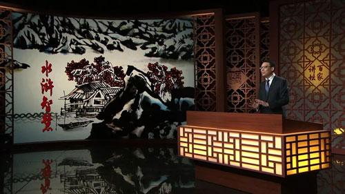 百家讲坛20181204,赵玉平,何九叔的生存道,水浒智慧4,第5集