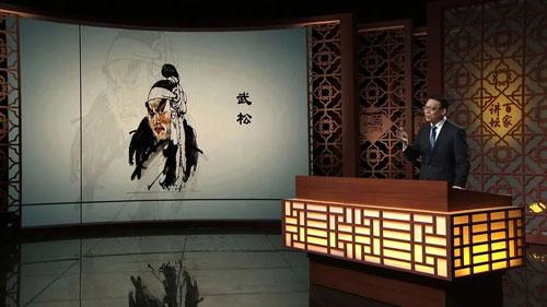 百家讲坛20181205,声誉的威力,水浒智慧4,第6集,赵玉平