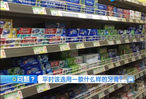 如何挑选牙膏,牙龈出血用什么牙膏,选择牙膏的小窍门