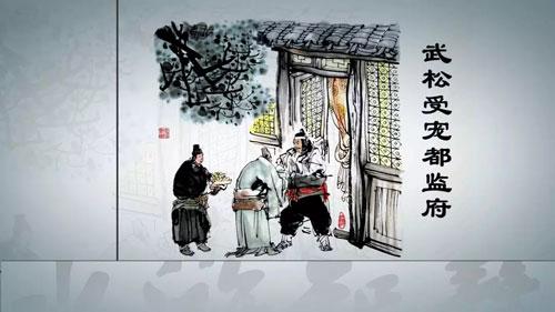 百家讲坛20181207,张蒙方的笑脸,水浒智慧4,第8集