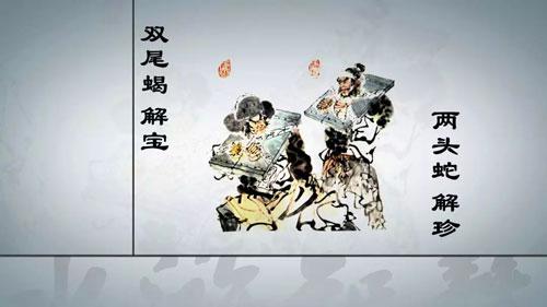 百家讲坛20181210,想要说服不容易,水浒智慧4,第11集