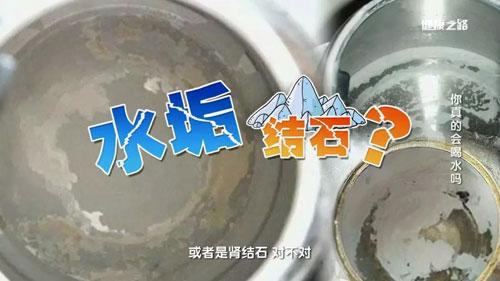 健康之路20181216,何丽,你真的会喝水吗,长期喝纯净水好吗