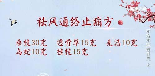 健康之路20181220,朱跃兰,不冷不痛过冬天(上)蜡疗,肩颈疼痛