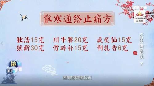 健康之路20181221,朱跃兰,不冷不痛过冬天(下)散寒通络止痛方