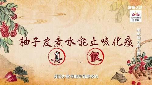 健康之路20181224,黄彬,果皮偏方真与假,柚子皮止咳茶