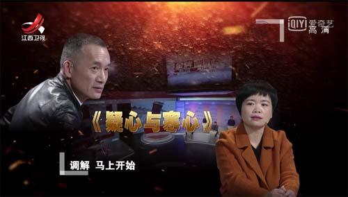 金牌调解20181227视频,疑心与寒心