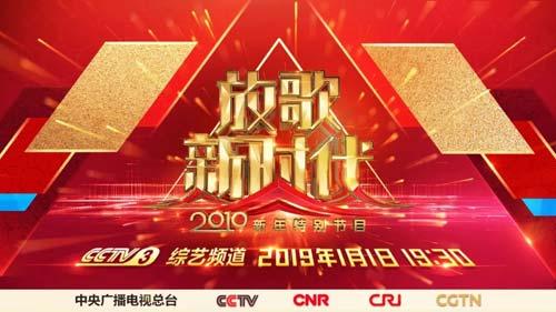 唱响中国梦的歌曲_放歌新时代,2019新年特别节目视频直播回放,CCTV3综艺频道-央视春晚