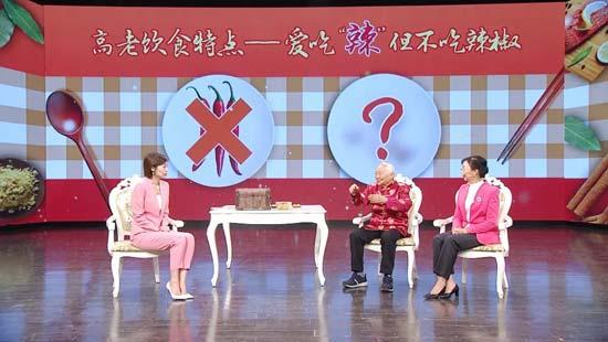养生堂20190103,高益民,名老中医有高招2,健脾五花茶