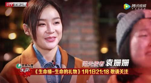 生命缘生命的礼物20190101,袁姗姗,小唯一,膈疝宝宝,王丽菲,赵会元