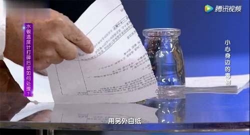 健康之路20190111,赵金垣,小心身边的毒物,水银温度计,彩铅