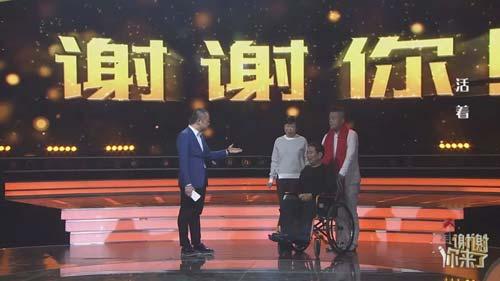 谢谢你来了20190115视频,活着,王春锋,妻子