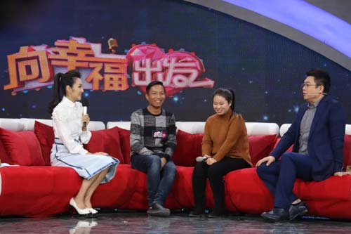 向幸福出发20190115,刘鑫鑫,王世霞,张益果,荆现顺