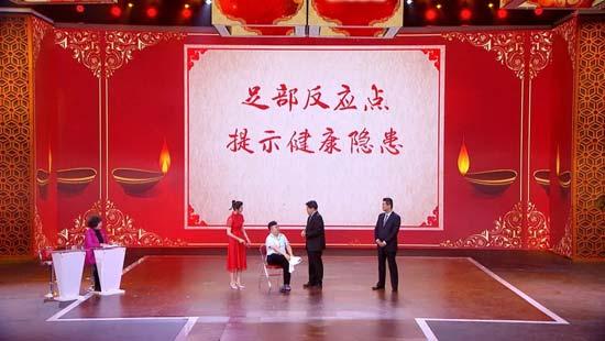 养生堂20190119,陈枫,知足者长寿,足底反射,经络,脚痛