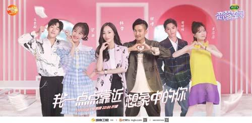 恋梦空间20190110,许冰晗,林冠羽,余思娅,罗�异�,郭蓉,陆文韬