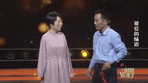 谢谢你来了20190121视频,被爱的味道,李叶,杨健