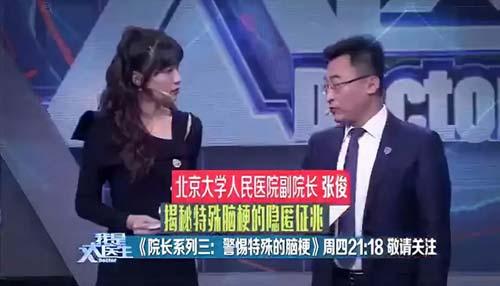 我是大医生20190124视频,张俊,警惕特殊的脑梗