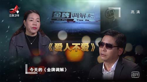 金牌调解20190124视频,爱人不爱