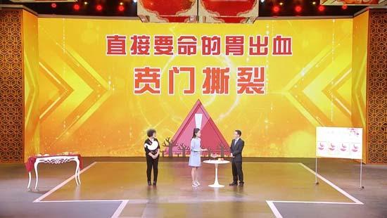 养生堂20190126,罗庆锋,要命的胃出血,怎么判断自己胃出血