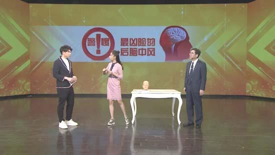 养生堂20190131,王大明,提防最凶险的后脑梗,动脉硬化