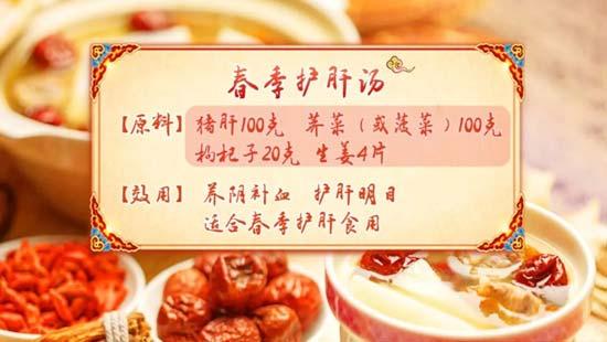 养生堂20190206,倪诚,董浩,星聚养生堂,健康过新年2,春季护肝汤