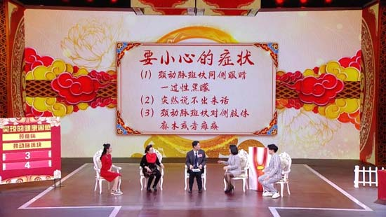 养生堂20190207,胡三保,吴琼,星聚养生堂,健康过新年3,颈椎病