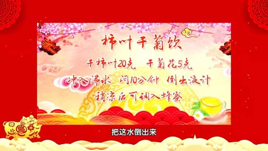 养生堂20190209,李乾构,田连元,王佩元,柿叶干菊饮,健康过新年5