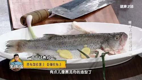 健康之路20190205,餐桌上的养生智慧2,清蒸鲈鱼,得莫利炖鱼
