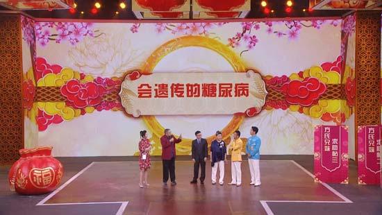 养生堂20190211,李东晓,方子哥,健康过新年7,糖尿病,痛风