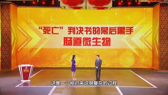 养生堂20190214,孟庆华,重症肝病祸在肠,肠道菌群,肝癌,肝硬化