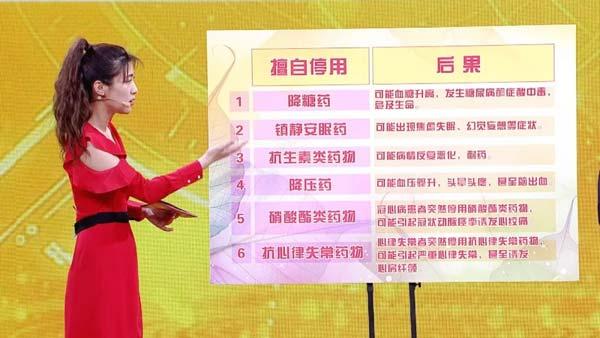 养生堂20190216,李国辉,姜争,降糖药知道,糖尿病,不能自行停用