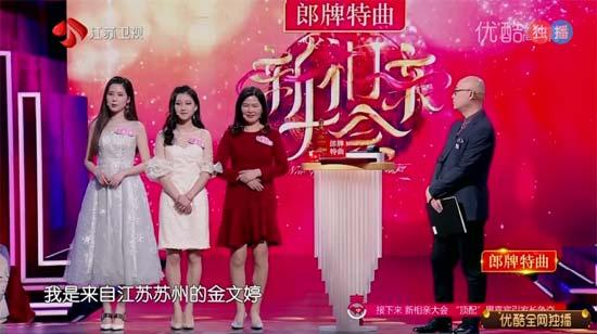 新相亲大会20190217,陈俐廷,胡诗晨,金文婷,翦洵,张茜