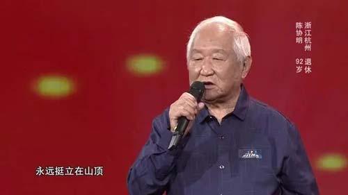 越战越勇20190220,陈协明,娜布其玛,胡玉梅,程爱香