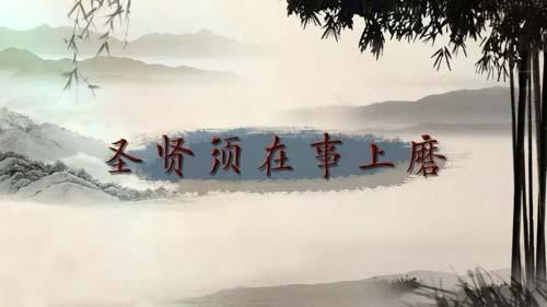 百家讲坛20190221,方志远,王阳明2,圣贤须在事上磨