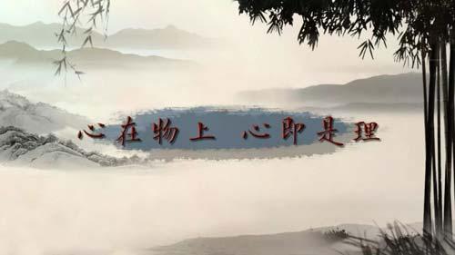 百家讲坛20190223,方志远,王阳明4,心在物上,心即是理