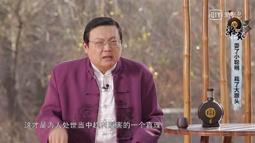 梁知20190220,老梁狂批小聪明误事,苏东坡爱怼王安石被贬官