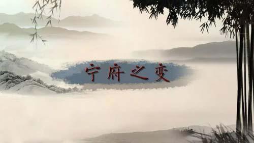 百家讲坛20190227,方志远,王阳明8,宁府之变