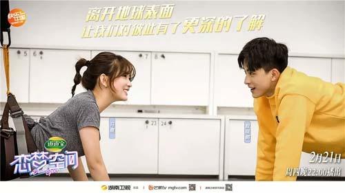 恋梦空间20190221,马晨甜美女嘉宾令陆文韬重燃斗志