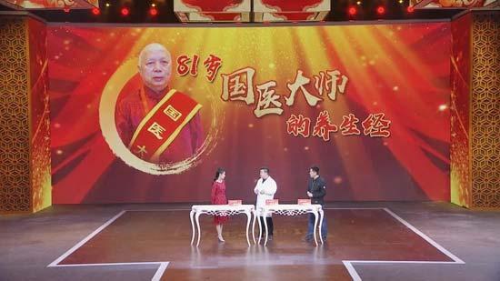 养生堂20190302,韦贵康,问道大国医之养生先养骨1,红杞茶