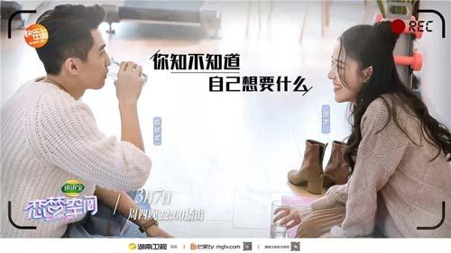 恋梦空间20190307,陆文韬泪崩为哪般? 陈祥龙、游羊情感走向成迷
