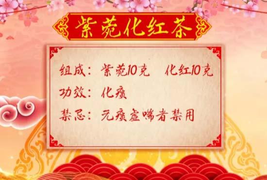 养生堂20190309,施小墨,李智,长寿有方之65年的施氏秘方