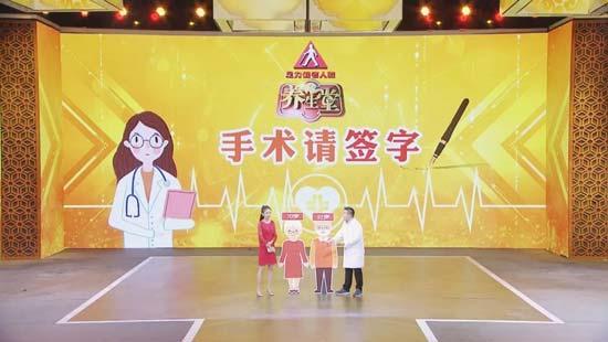 养生堂20190313,王怀斌,手术到底做不做,手术请签字背后的玄机