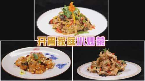 暖暖的味道20190313,王培欣,开胃家庭小炒菜,宫保蹄筋
