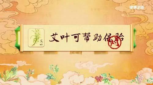 健康之路20190314,中药传言辨真假1,艾叶保胎,黄连清胃汤