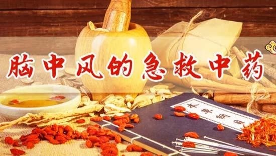 养生堂20190314,孙林娟,春季中风新发现,胃火,肝火,心火