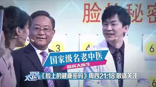 我是大医生20190314,王鸿谟,脸上的健康密码,看面色诊疾病