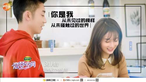 恋梦空间20190314,王菊加盟上演犀利点评 钢铁直男陆文韬再度空欢喜?
